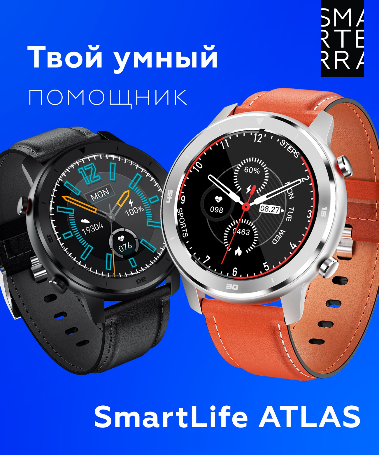 product chasy smarterra smartlife atlas
